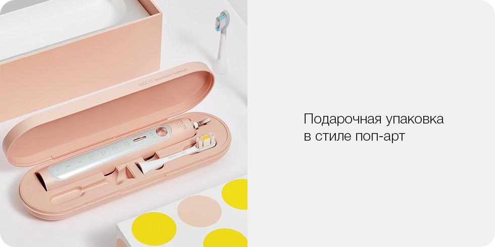 soocas_x5_sonic_electric_toothbrush_opisanie_15.jpg