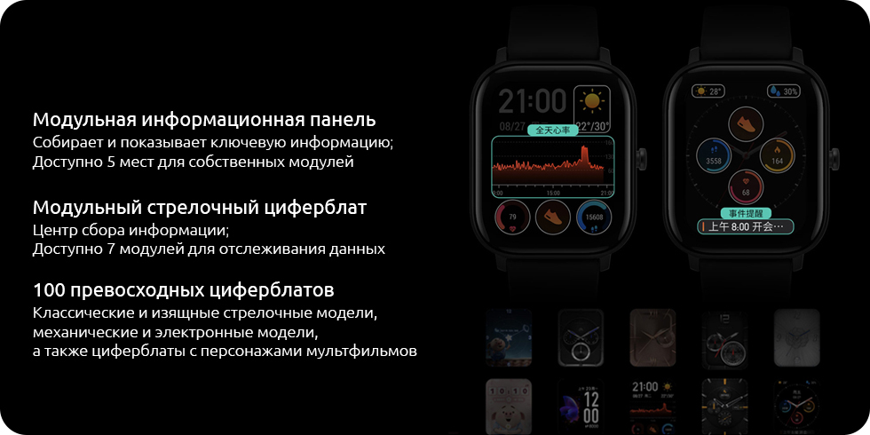 description_amazfit_gts_3a.jpg