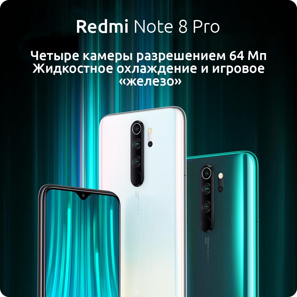 redmi_note_8_pro_opisanie_1.jpg