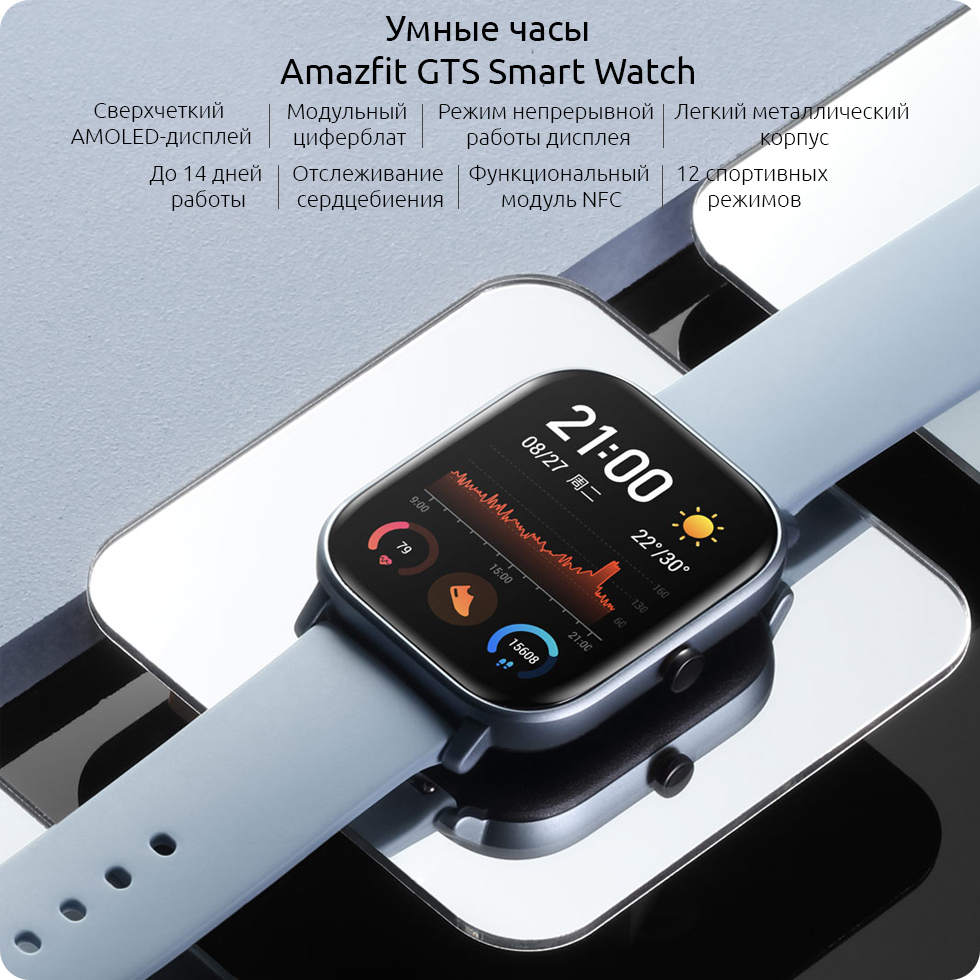 description_amazfit_gts_1.jpg