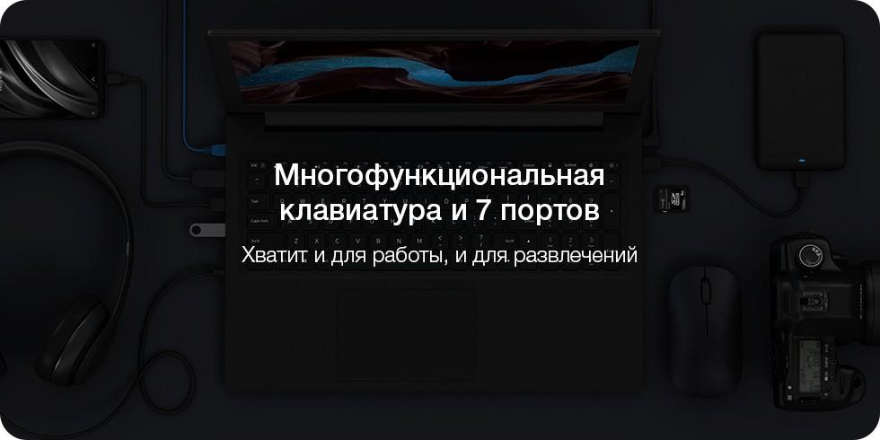 mi_notebook_156_2019_opisanie_7.jpg