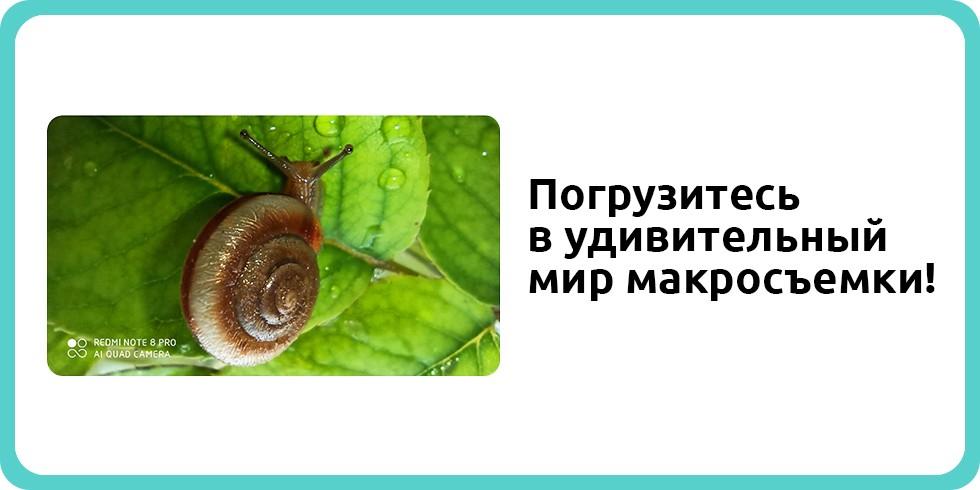 redmi_note_8_pro_opisanie_5.jpg